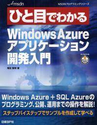 ひと目でわかるWINDOWS AZUREアプリケ-ション開發入門