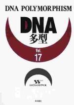 DNA多型 VOL.17