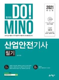 합격의 Do! Mino 산업안전기사 필기(2021)