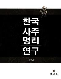 한국사주명리연구