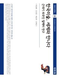 한국미술, 세계와 만나다