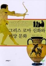 그리스 로마신화와 서양문화