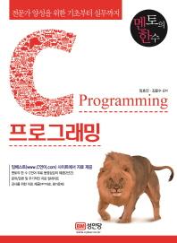 멘토의 한수 전문가 양성을 위한 C언어 기초에서 실무까지 C프로그래밍