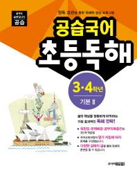 공습국어 초등독해 3 4학년 기본. 2