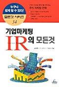 기업마케팅 IR의 모든것(모든것시리즈 34)