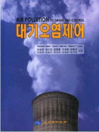 대기오염제어