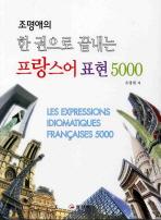 조명애의 한 권으로 끝내는 프랑스어 표현 5000