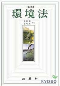 환경법(제3판)