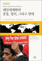 대안세계화의 운동 정치 그리고 연대