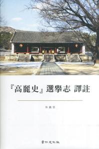 고려사 선거지 역주