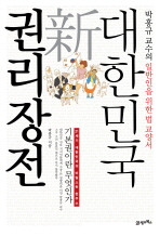 대한민국 신 권리장전