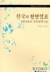 한국의 천연염료 (모노그래프 9)