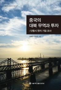 중국의 대북 무역과 투자
