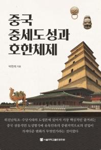 중국 중세도성과 호환체제