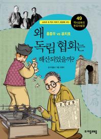 역사공화국 한국사법정. 49: 왜 독립 협회는 해산되었을까