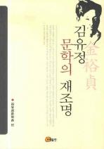 김유정 문학의 재조명