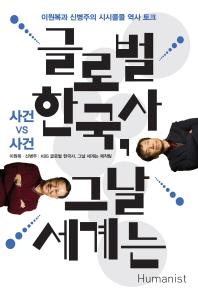 글로벌 한국사, 그날 세계는: 사건 vs 사건