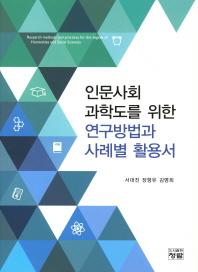 인문사회 과학도를 위한 연구방법과 사례별 활용서