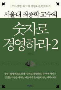서울대 최종학 교수의 숫자로 경영하라. 2