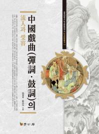 중국희곡(탄사 고사)의 유입과 수용