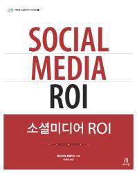소셜미디어 ROI