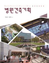 병원건축기획