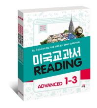 미국교과서 Reading Advanced 세트(1-3권)(인터넷전용상품)