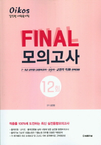 김진원 사회복지학 Final 모의고사 12회(2016)