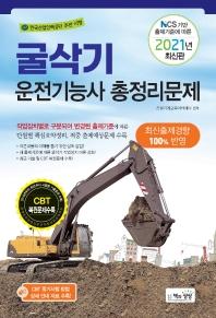 굴삭기운전기능사 총정리문제(2021)(8절)
