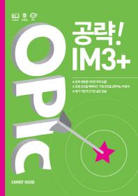 OPIc 공략! IM3+