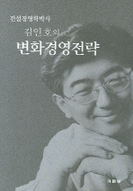 김인호의 변화경영전략