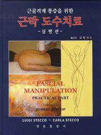 근골격계 통증을 위한 근막 도수치료: 실행편