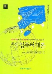 최신 컴퓨터개론(8판)
