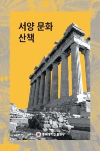 서양 문화 산책