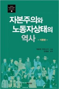 자본주의와 노동자상태의 역사: 이론편