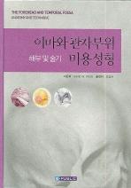 이마와 관자부위 미용성형(해부 및 술기)