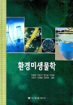 환경미생물학