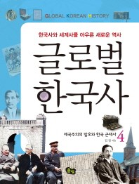 글로벌 한국사. 4: 제국주의의 발호와 한국 근대사