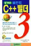 볼랜드 C++ 빌더 3(알기쉬운)