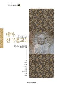 테마 한국불교. 3