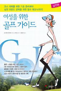 여성을 위한 골프 가이드: 실전편