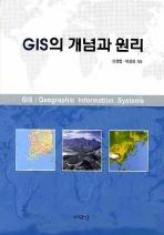 GIS의 개념과 원리