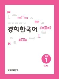 경희대 경희 한국어 중급. 1: 문법