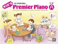 키즈 프리미어 피아노 A: 이론