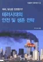 테러시대의 안전 및 생존 전략
