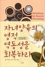 자녀양육의 영적 역동성을 회복하라