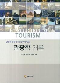 관광학 입문자의 눈높이에 맞춘 관광학 개론