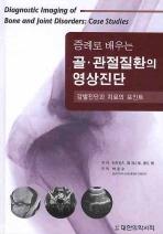 증례로 배우는 골 관절질환의 영상진단