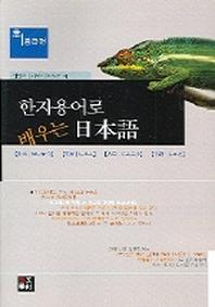 한자용어로 배우는 일본어