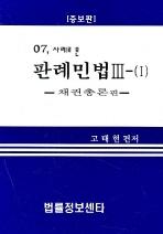 사례로 본 판례민법 3-1 (2007)